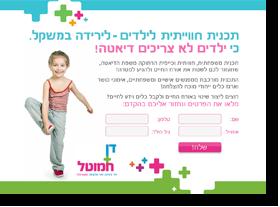 תמונת מסך של אתר דיאטה לילדים